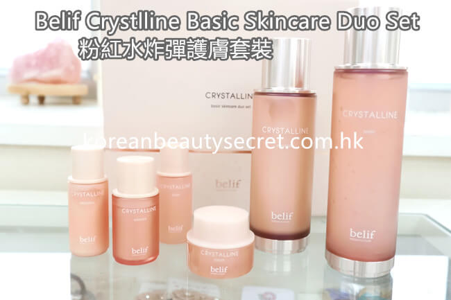 Belif Crystalline Basic Skincare Duo Set