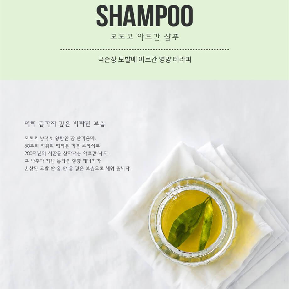 Calmomentree Morocco Argan Shampoo