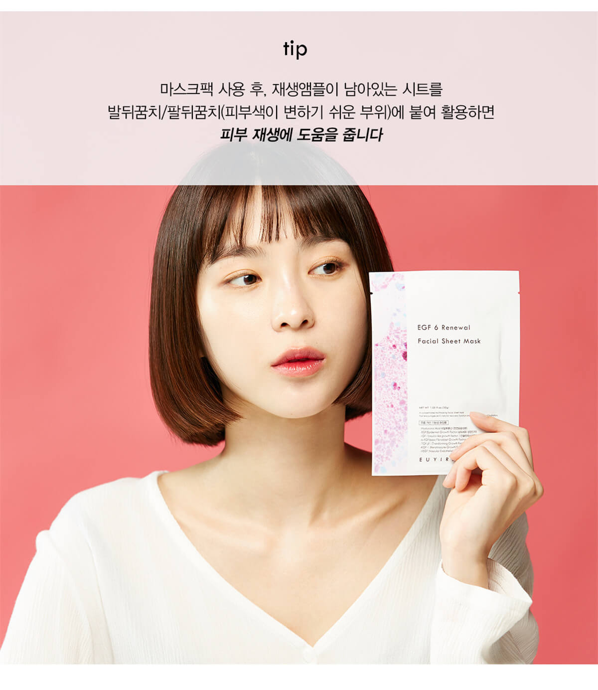 Euyira EGF 6 Renewal Facial Sheet Mask