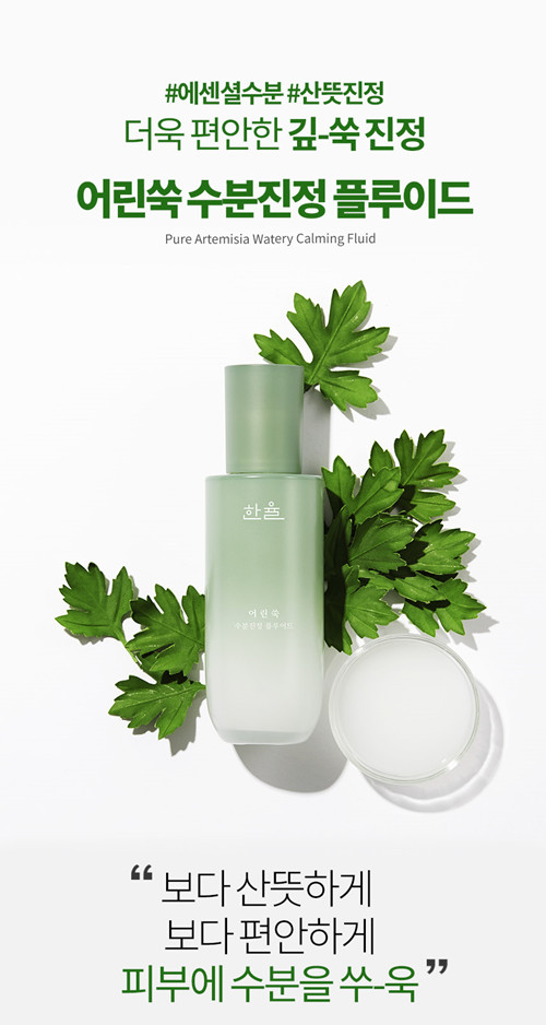 Hanyul Pure Artemisia Watery Calming Fluid