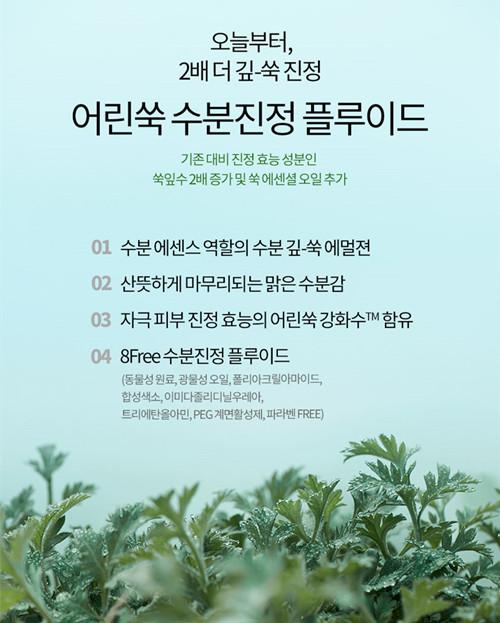 Hanyul 艾草高保濕排毒去水腫舒緩乳液