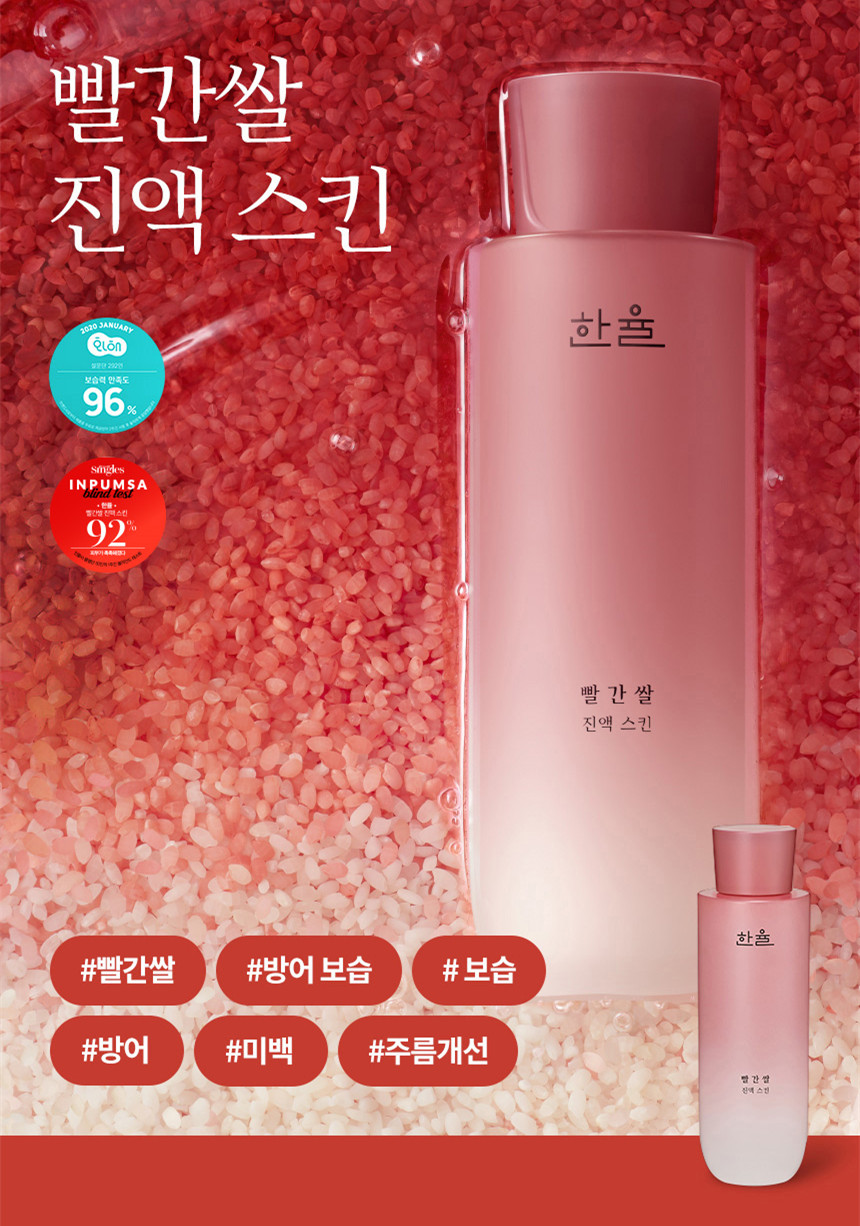 Hanyul 保濕柔膚水