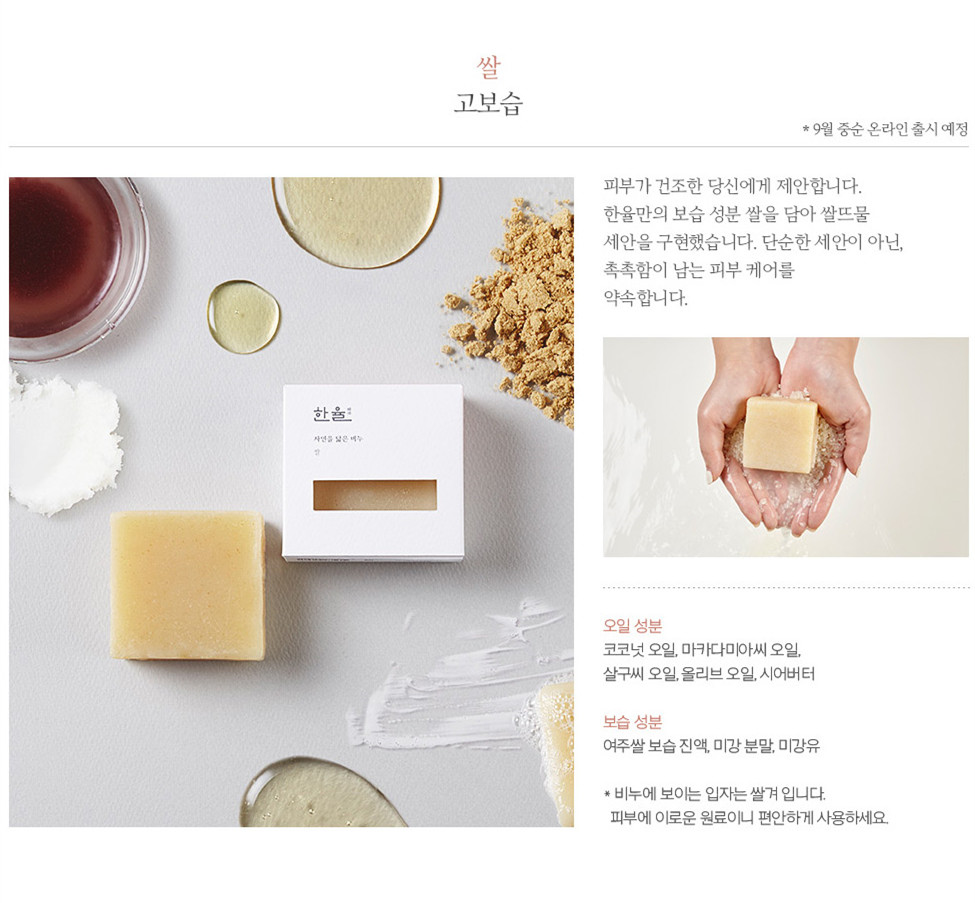 Hanyul Natural Oil Soap (Rice)