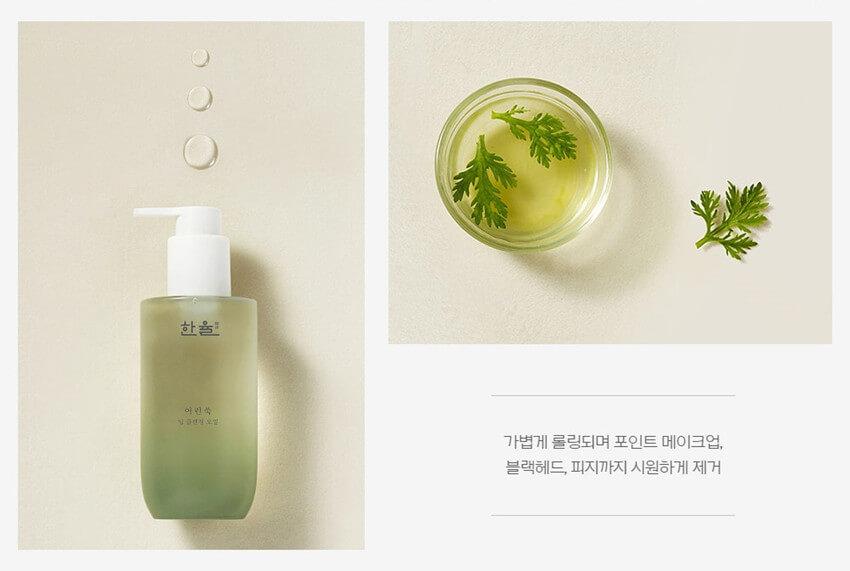 Hanyul 艾草卸妝油