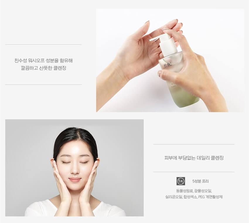 Hanyul Cleansing Oil
