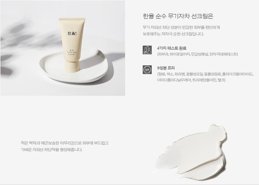 Hanyul 防曬霜