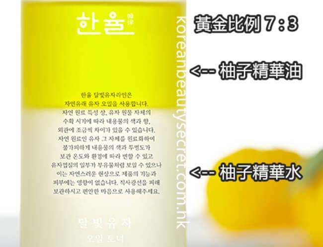 韓律柚子保濕爽膚水