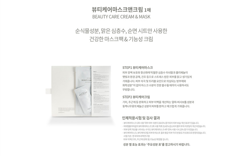 Lyanature Lee Young Ae Mask & Cream
