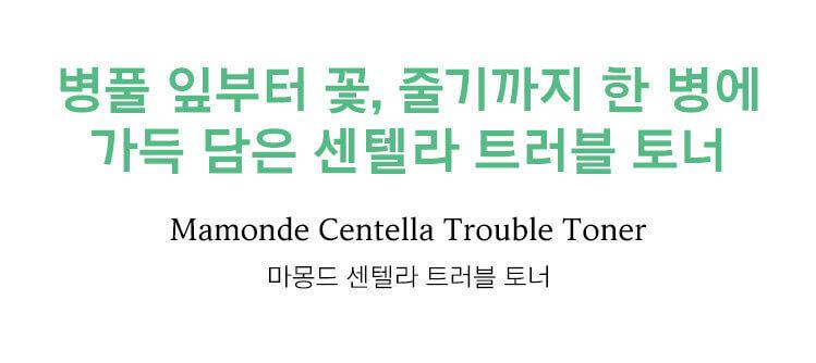 Mamonde Centella  Trouble Toner