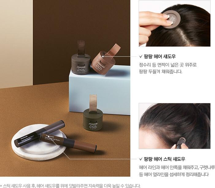 Mamonde Hair Shadow