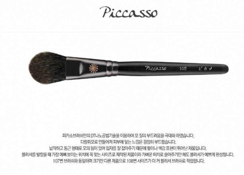 Piccasso 108 Brush