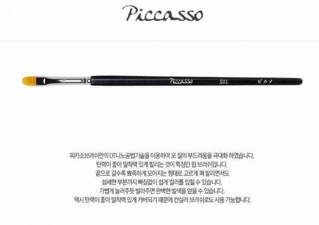Piccasso 501 圓頭唇掃