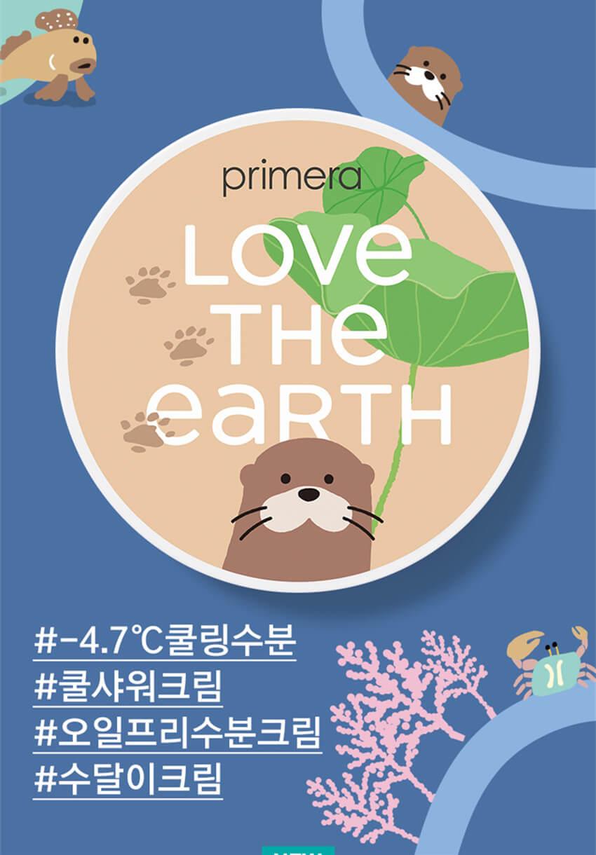 Primera Watery Oil-Free Gel Cream 2020 limited edition 淨肌無油保濕啫喱面霜