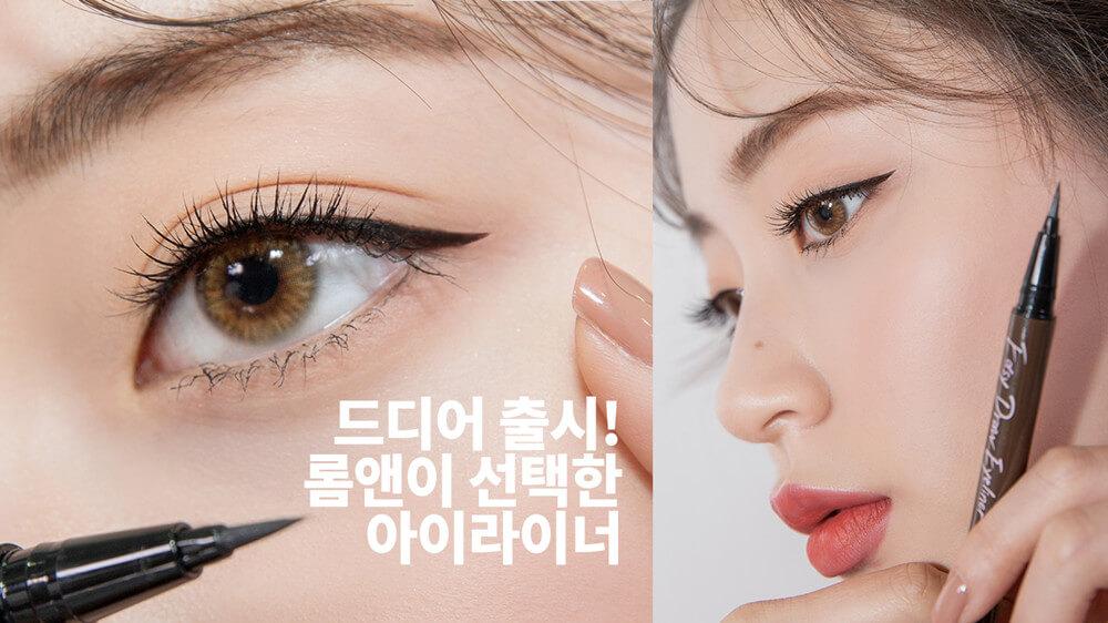 Romand Easy Draw Eyeliner