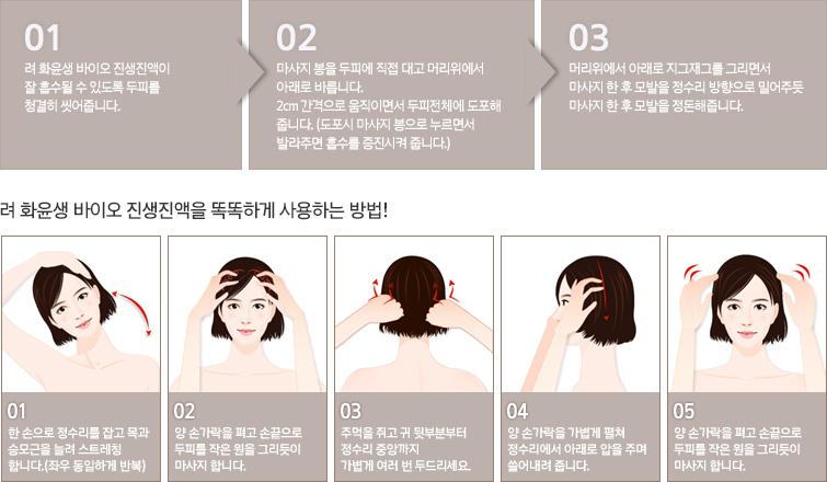 呂 防脫髮精華療程
