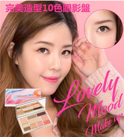 Romand Perfect Styling Eye Palette