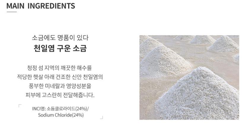 Phymongshe Beach Flower Melting Salt