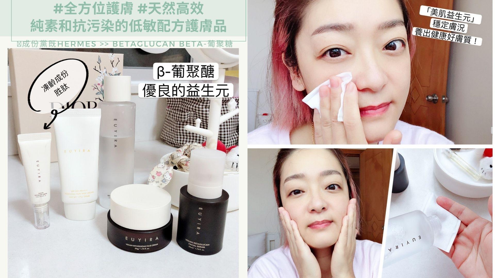 夏天skincare product Euyira