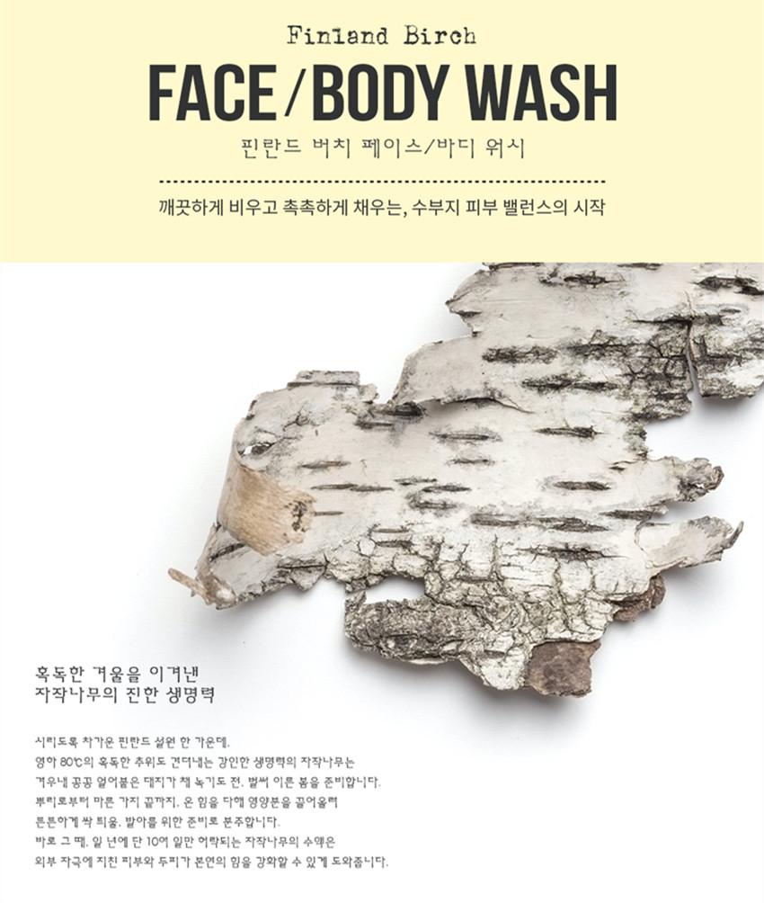 Calmomentree Finland Birch Face/Body Wash