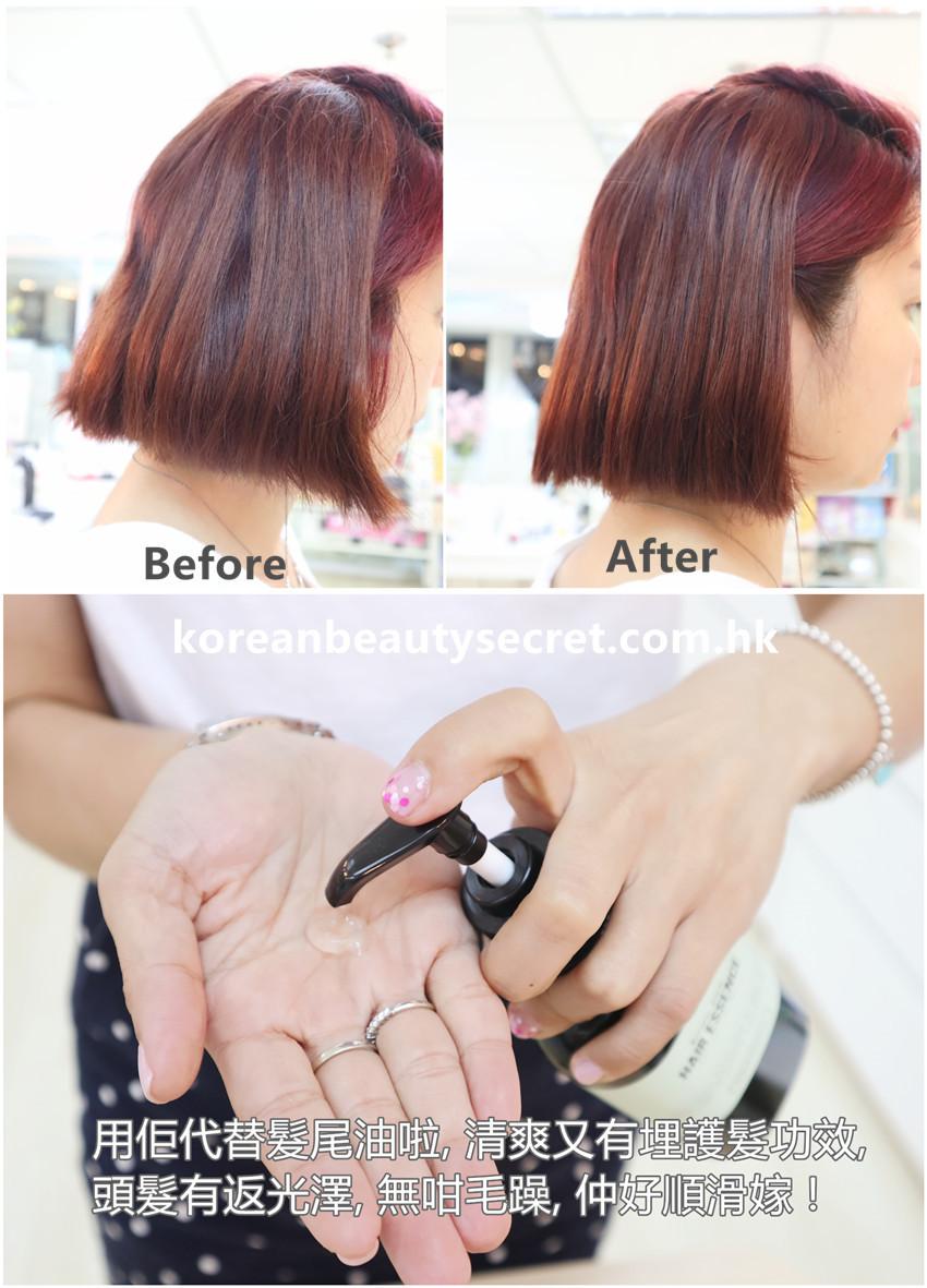 Calmomentree Morocco Argan Hair Essence