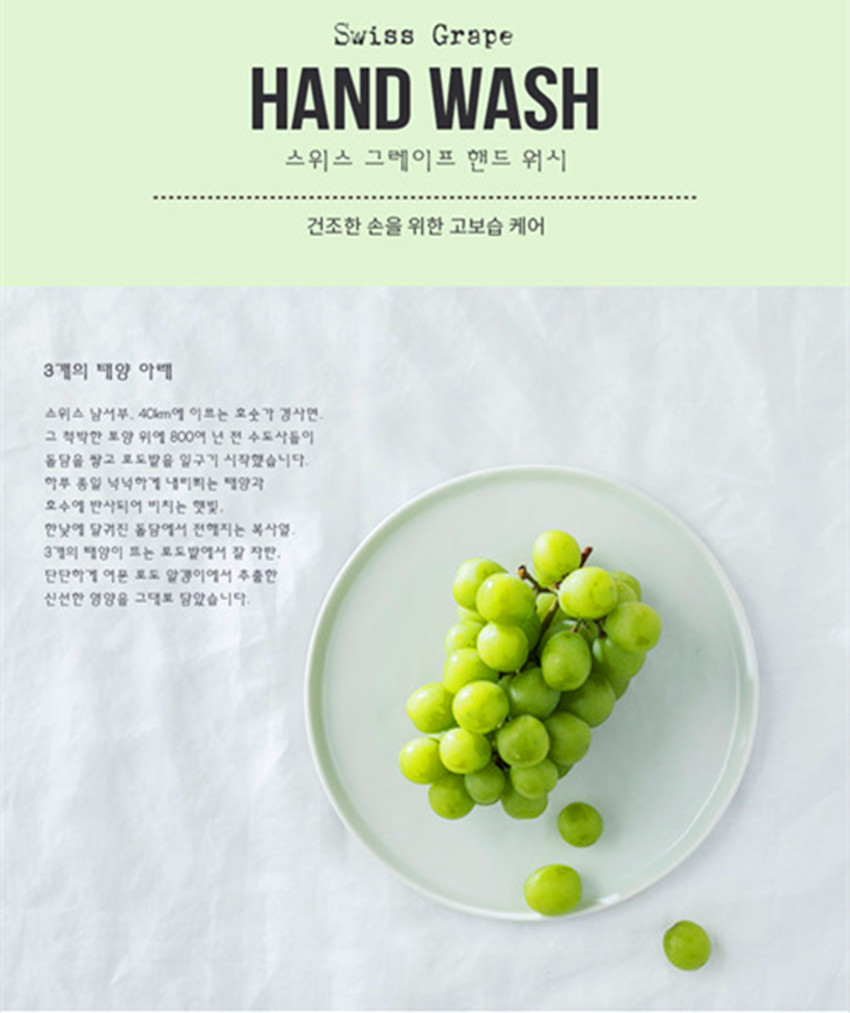 Calmomentree 瑞士青葡萄洗手液