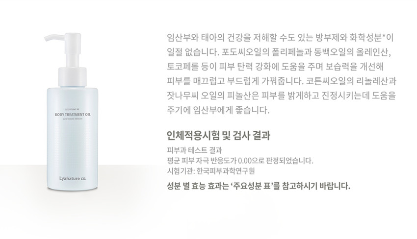 Lyanature Lee Young Ae Body Treatment Oil