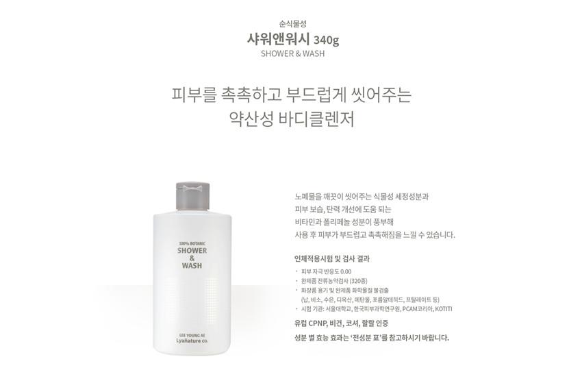 Lyanature Lee Young Ae 100% Botanic Shower & Wash