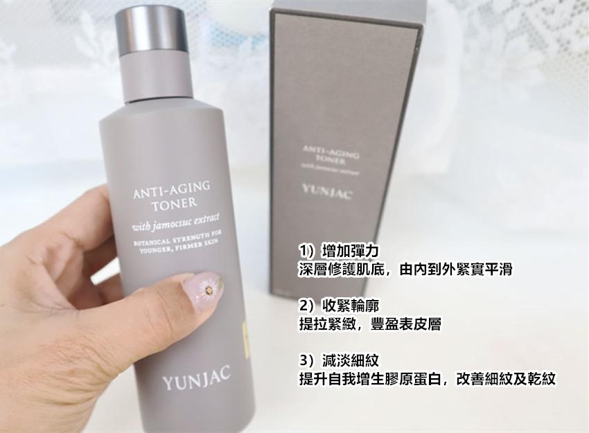 Yunjac  緊緻淡紋保濕修護爽膚水