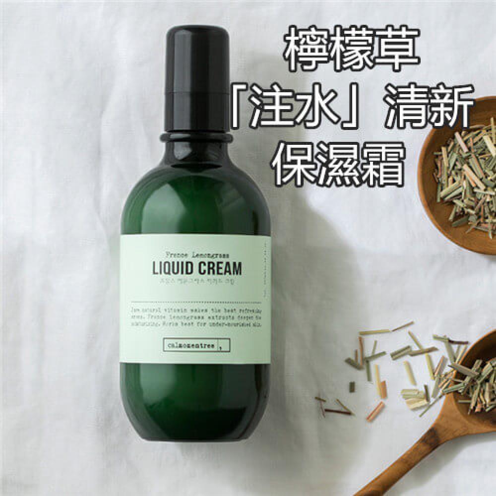 Calmomentree France Lemongrass Liquid Cream 天然檸檬草「注水」清新保濕霜