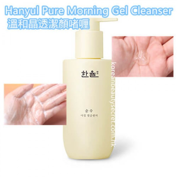 Hanyul Pure Morning Gel Cleanser 溫和晶透潔顏啫喱