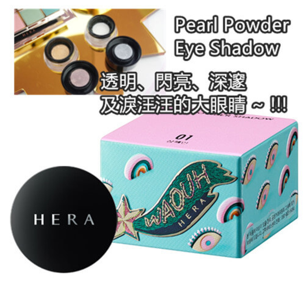 Hera x HUGO & VICTOR Pearl Powder Shadow 華麗貼服珍珠眼影