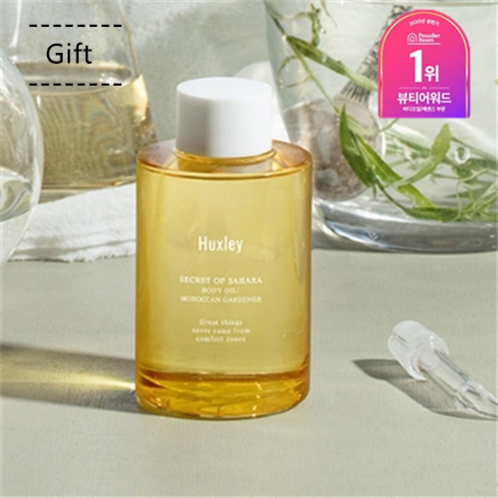 Huxley Body Oil ; Moroccan Gardener 仙人掌摩洛哥花園美體油
