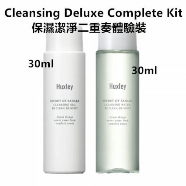 Huxley Cleansing Deluxe Complete Kit 保濕潔淨二重奏體驗裝
