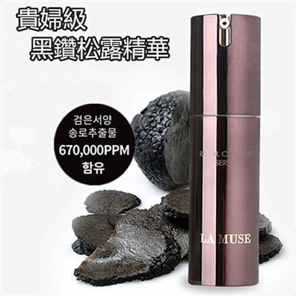 La Muse Royal Comfort Serum 貴婦級黑鑽松露精華