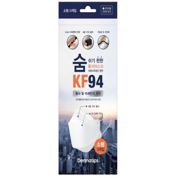 Dermatips 韓國製KF94高效級別口罩 ~ 幼兒