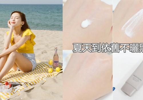 力推7款「清爽防曬產品」!口罩底妝首選!不黏膩