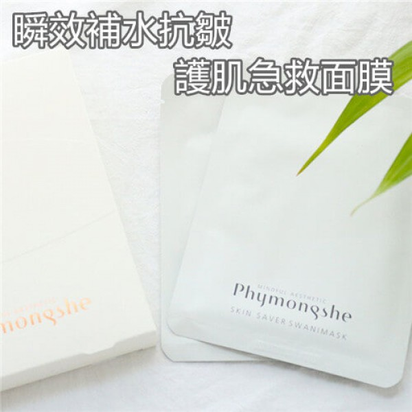 Phymongshe Skin Saver Swanimask 瞬效補水抗皺護肌急救面膜