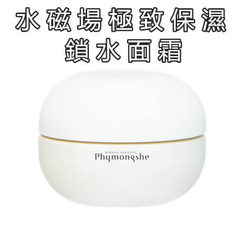 Phymongshe Water Blossom Hydro Cream 水磁場極致保濕鎖水面霜