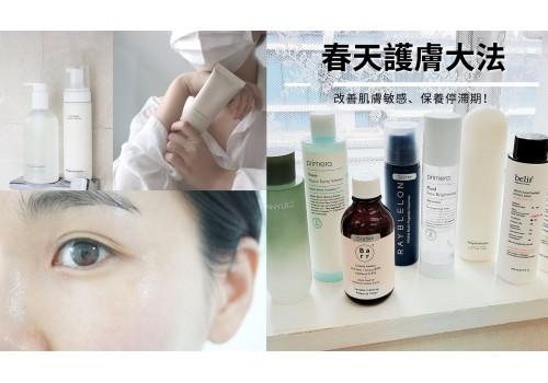 春天護膚大法,對抗潮濕及口罩肌等問題