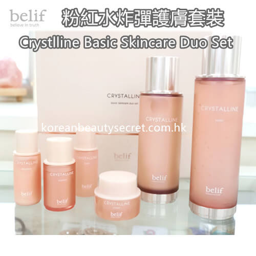 Belif Crystlline Basic Skincare Duo Set 粉紅水炸彈護膚套裝