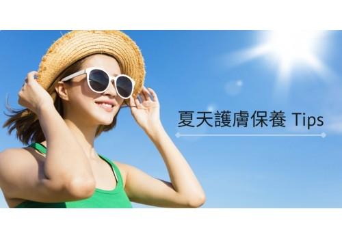 夏天護膚保養 Tips,你做對了控油、抗痘工作了嗎?