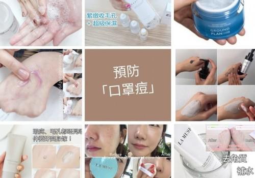 戴口罩生暗瘡、生粉刺暗粒問題? 分享幾個戴口罩護膚方法