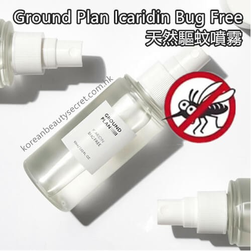 Ground Plan Icaridin Bug Free 天然驅蚊噴霧