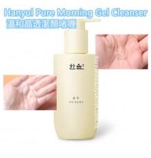 Hanyul Pure Morning Gel Cleanser 溫和晶透潔顏啫喱