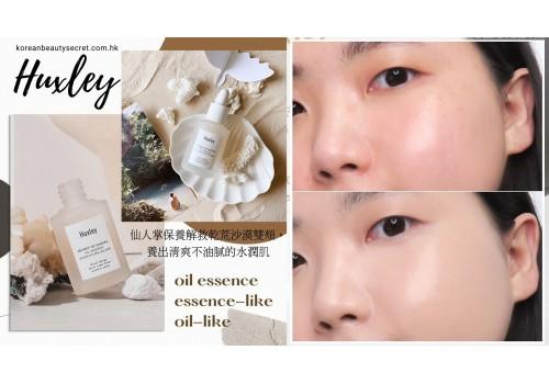 Huxley仙人掌保濕!韓國極簡護膚法則,養出透亮水潤肌!