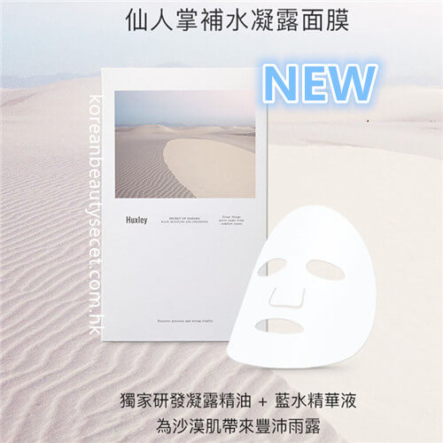 Huxley Mask ; Moisture And Freshiness 極緻水感清爽補水凝露面膜