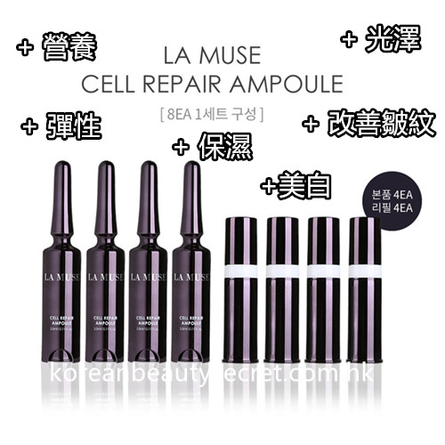 La Muse Cell Repair Ampoule Set 激活能量細胞修復導入精華液 8ea