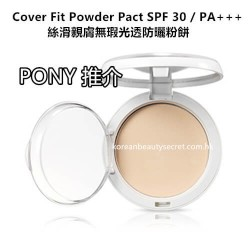 Mamonde Cover Fit Powder Pact SPF 30 / PA+++  絲滑親膚無瑕光透防曬粉餅