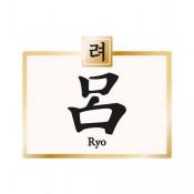 Ryo 呂 (4)
