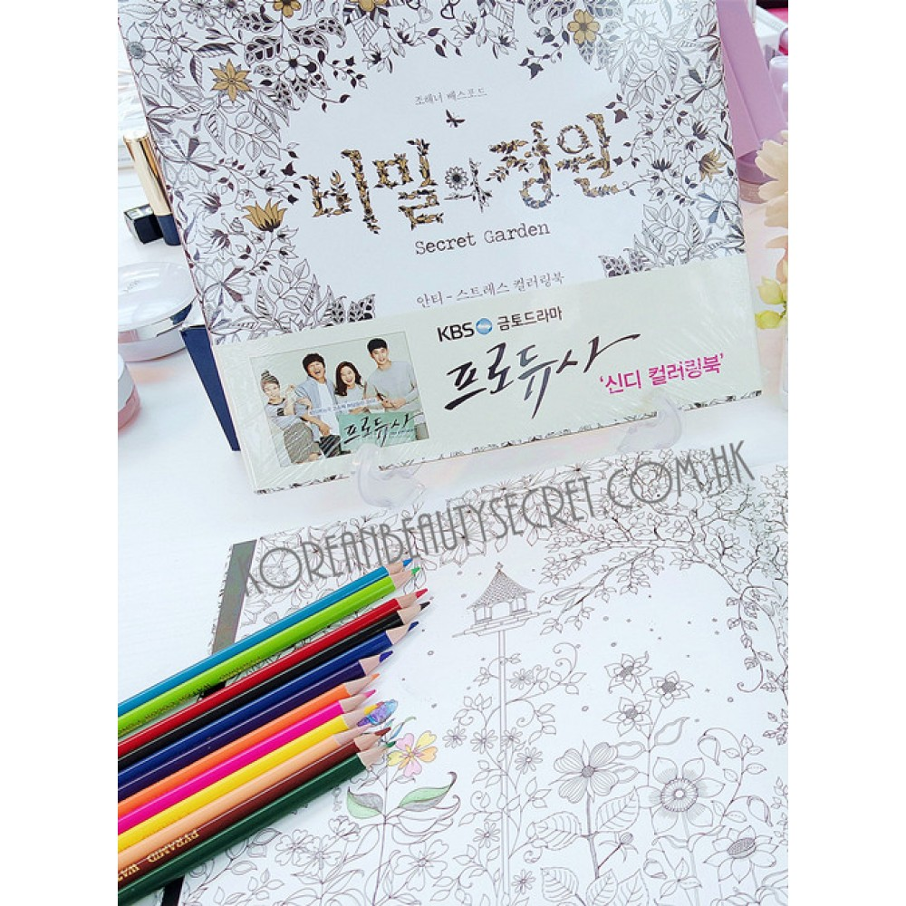 Secret Garden 비밀의 정원 Coloring Book ♥ 秘密花園繪本 ♥ 韓國限量版